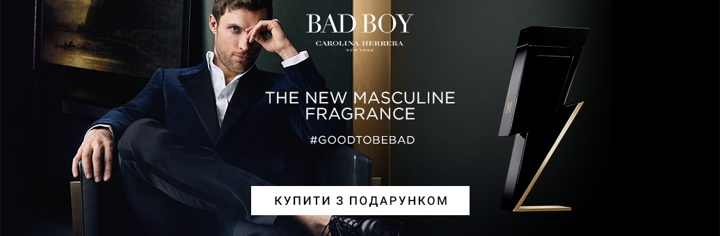 Carolina Herrera Bad Boy GWP