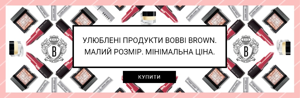 Bobbi Brown Minis BP