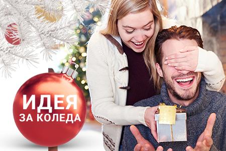 Коледен подарък за него