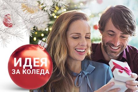 ИДЕЯ ЗА КОЛЕДА: Подаръци за приятелка или съпругата.