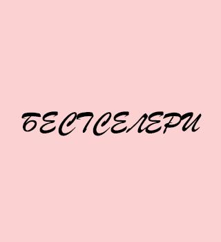 БЕСТСЕЛЕРИ