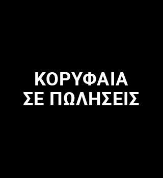 ΚΟΡΥΦΑΙΑ ΣΕ ΠΩΛΗΣΕΙΣ