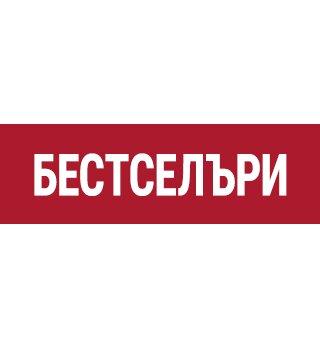 БЕСТСЕЛЪРИ