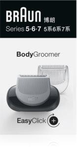 Braun Series 5/6/7 BodyGroomer тример за цялото тяло резервна самобръсначка