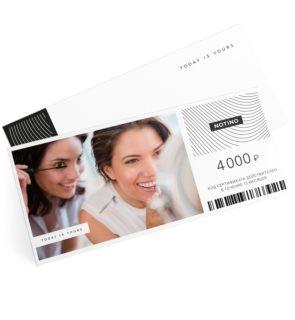 Подарочный сертификат электронный номиналом 4000 рублей