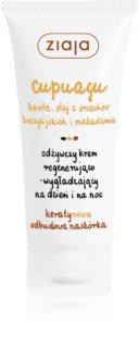 Ziaja Cupuacu подхранващ дневен и нощен крем за лице с регенериращ ефект